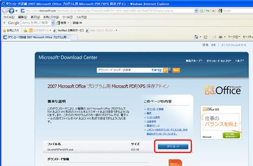 pdf作成アドインダウンロードサイト