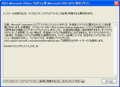 pdf保存アドインインストール